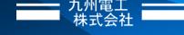 九州電工株式会社